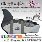เสื้อชูชีพสุนัขแบบแฟนซี : ชุดฉลาม