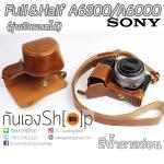 เคสกล้องหนังโซนี่ Case Sony A6300 A6000 รุ่นเปิดเปลี่ยนแบตและชาร์จแบตขณะใส่เคสได้