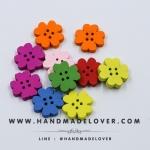 กระดุมไม้รูปดอกไม้ คละสี ขนาด 20*20 มม. [แพ็ค 10 เม็ด]