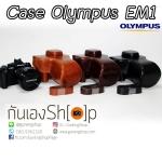 เคสกล้องหนัง Case Olympus OMD EM1 E-M1 ซองกล้องหนัง