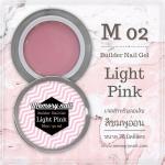 เจลต่อเล็บ Memory nail รหัส M02-2 กระปุกใหญ่ ขนาด 30ml สีชมพูอ่อน Light Pink
