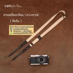 สายคล้องกล้อง รุ่น Universal - กล้อง Mirrorless กล้องฟรุ้งฟริ้งและกล้องเล็ก สีครีม