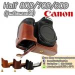 Half Case Canon 80D 70D 60D เปิดแบตได้ ฮาฟเคสกล้องหนัง Canon 80D 70D 60D