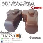 เคสกล้อง Case Canon 5D Mark II / 5D Mark III / 5D Mark IV / 5DM2 / 5DM3 / 5DM4