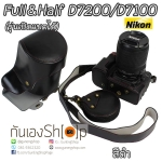Full & Half Case Nikon D7200 D7100 รุ่นเปิดแบตได้