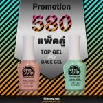 Promotion แพ็คคู่ TOP & BASE Gel
