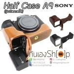 Half Case Sony A9 ตรงรุ่น เคสครึ่งตัว เปิดแบตได้