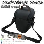 กระเป๋ากล้อง รุ่น Middle no logo เหมาะกับกล้อง DSLR Canon Nikon Sony ฯลฯ