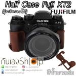 Half Case Fuji XT2 ฮาฟเคสเปิดแบตได้ รุ่นฟูจิ XT2 XT-2