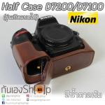 Half Case Nikon D7200/D7100 รุ่นเปิดแบตได้