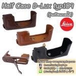 Half Case Leica D-LUX typ 109