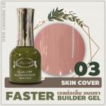 เจลต่อเล็บแบบทา สีเนื้อ skin cover FASTER BUILDER GEL
