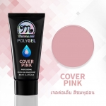 เจลต่อเล็บ POLYGEL สีชมพูอ่อน COVER PINK หลอดใหญ่ 60 กรัม Memory Nail