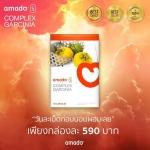อมาโด้เอส Amado S กล่อง สีส้ม อาหารเสริม ลดน้ำหนัก
