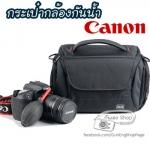 กระเป๋ากล้อง Canon กันน้ำ รุ่น Basic EOS