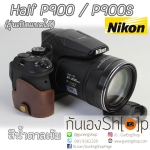Half Case Nikon Coolpix P900 P900S ฮาฟเคสกล้องหนังนิคอน P900 รุ่นเปิดแบตได้