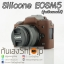Silicone Case Canon EOSM5 รุ่นเปิดแบตได้ ซิลิโคน EOSM5 thumbnail 14