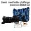 Camera Case Insert ตัวกันกระแทกด้านในกระเป๋ากล้อง DSLR Mirrorless แบบมีเชือกรูด ลายทหารพราง thumbnail 14