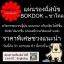 แผ่นรองซับฉี่สุนัข BokDok : AS81 รุ่นชาโคล thumbnail 2