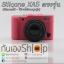 เคสซิลิโคนยาง Fuji XA5 Silicone Case XA5 ตรงรุ่น ใช้งานได้ครบทุกปุ่ม thumbnail 27
