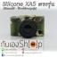 เคสซิลิโคนยาง Fuji XA5 Silicone Case XA5 ตรงรุ่น ใช้งานได้ครบทุกปุ่ม thumbnail 38