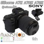 Silicone Case Sony A72 A7M2 เคสซิลิโคน A7II A7RII A7SII รุ่นเปิดแบตได้ สีดำ