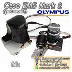Case Olympus OMD EM5 Mark 2 รุ่นเปิดแบตได้ / เคสกล้องหนัง OMD-EM5M2 สีดำ