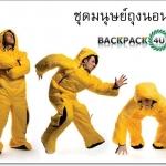 Human Sleeping Bag ชุดมนุษย์ถุงนอน ไซต์ S สูง 165 cm