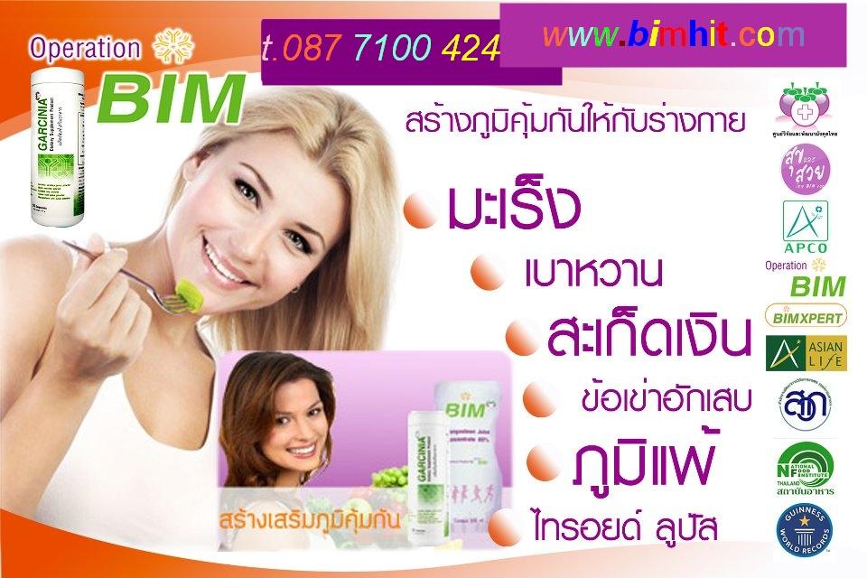 ผลิตภัณฑ์BIM100(สุขภาพ)